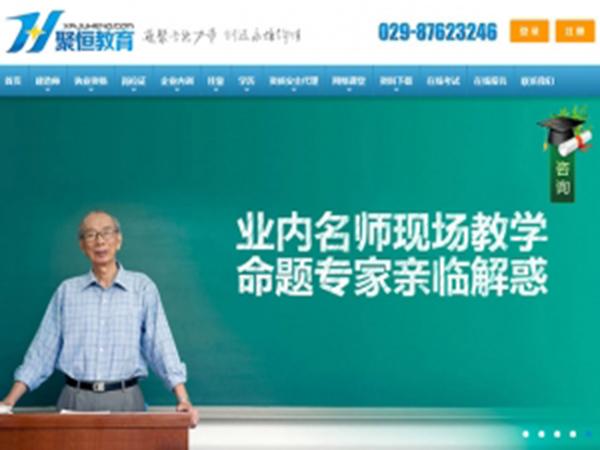 乐虎国际官方网下载聚恒教育