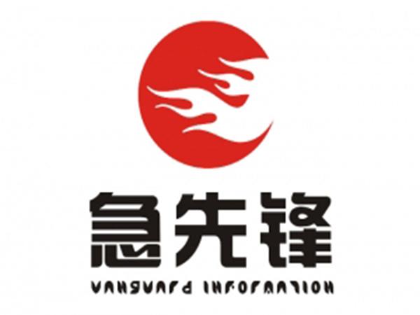 急先锋信息logo设计